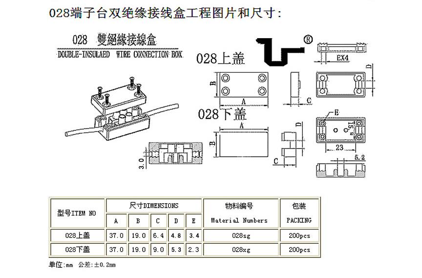 028端子台接线盒工程图