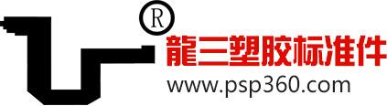 龍三塑胶标准件