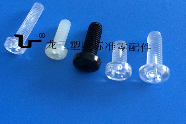 圆头十字塑胶螺丝 PC料绝缘性好不易老化