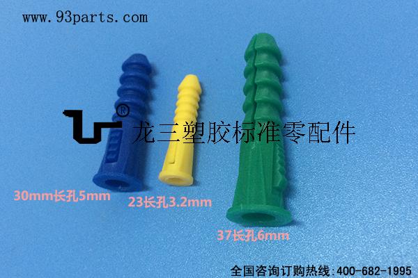067F塔形塑胶膨胀管