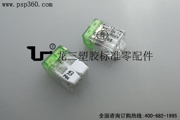 PO4-2P透明接线端子