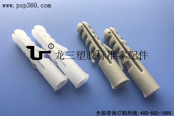 40mm长鱼形无边塑料膨胀管