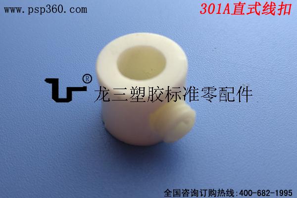 301A直式固线器电源线扣配螺丝6*6mm