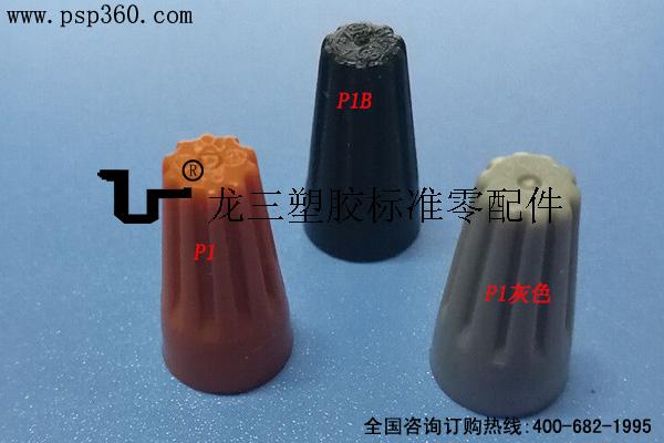 P1B耐高温终端绝缘压线帽