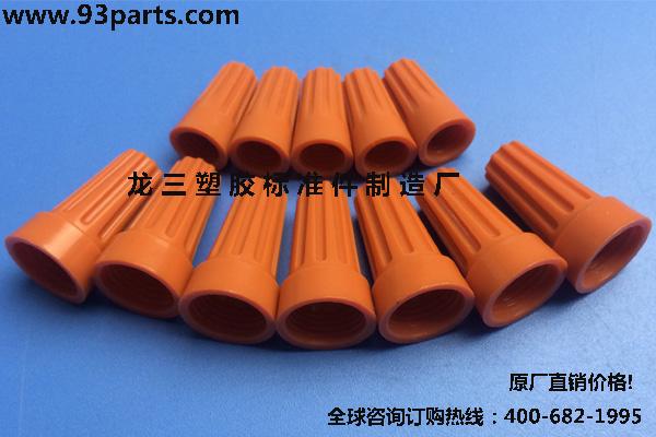 弹簧螺式接线头(H型)龙三厂家直销供应