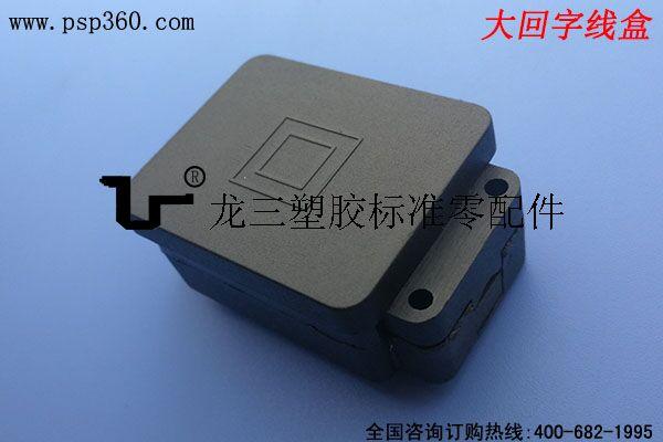 大回字接线盒装PA9二位 接线2.5平方线