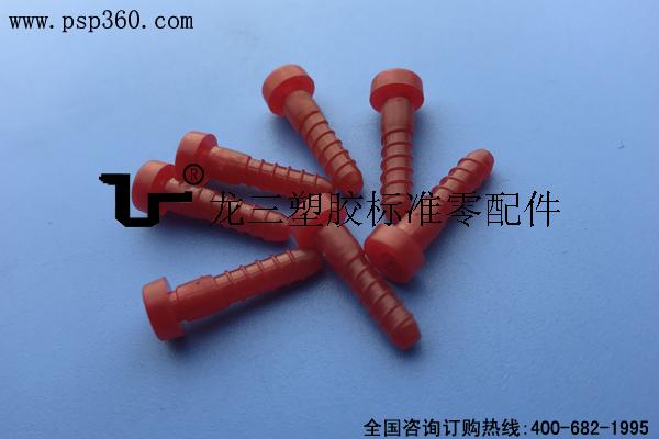 M3*10红色塑胶固定螺丝