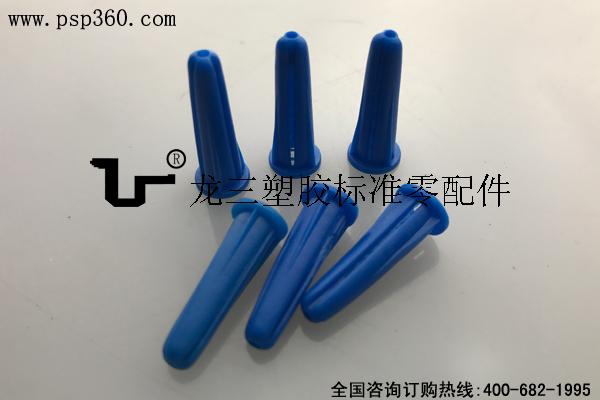 21mm长蓝色塑料膨胀钉