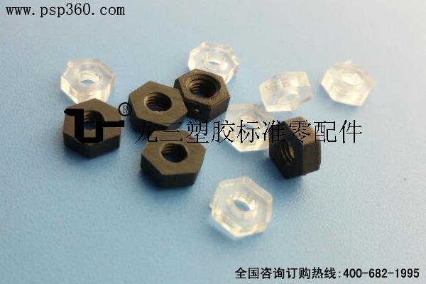 M3外六角塑胶螺母