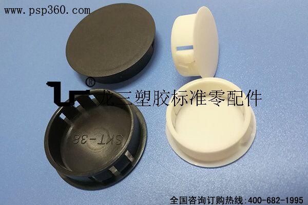 塑料扣式塞头HP-38 尼龙