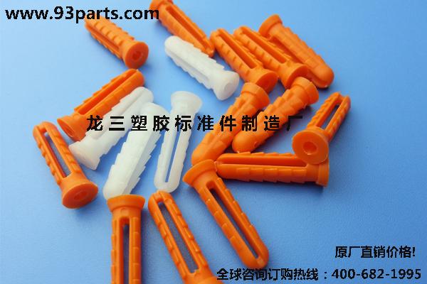 膨胀螺丝钉6*25mm PP料环保