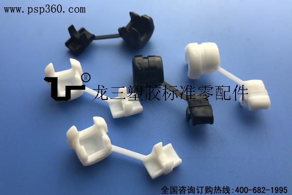 5N-4塑料固线器