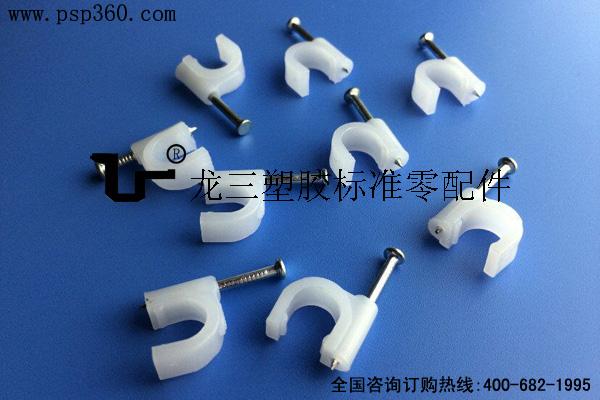 5mm塑料钢钉电线卡