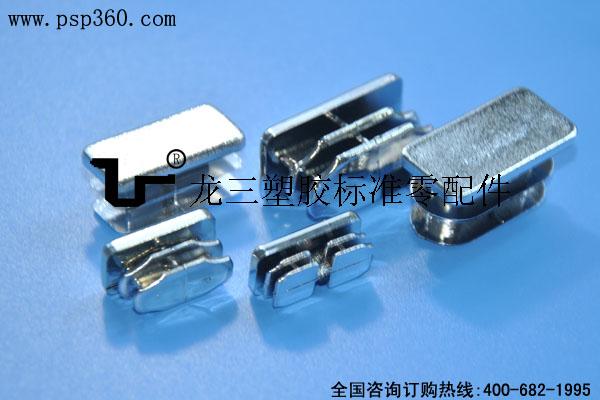 10*20塑胶长方形管塞白铬
