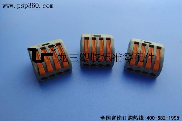 4孔软硬导线接线端子2.5平方免焊式电线连接器