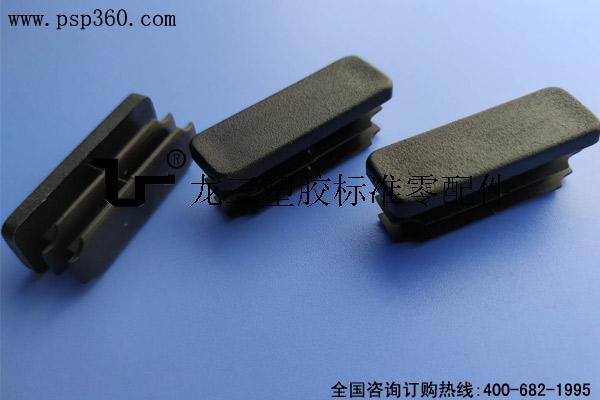 家具塑料配件 优质长方形管塞13*38mm