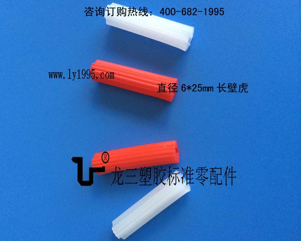 龙三制造 067D塑料膨胀管绿色红色白色