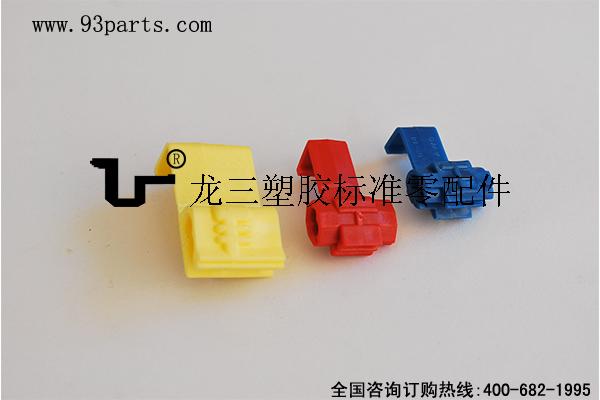 龙三快接端子红线夹蓝线夹黄线夹