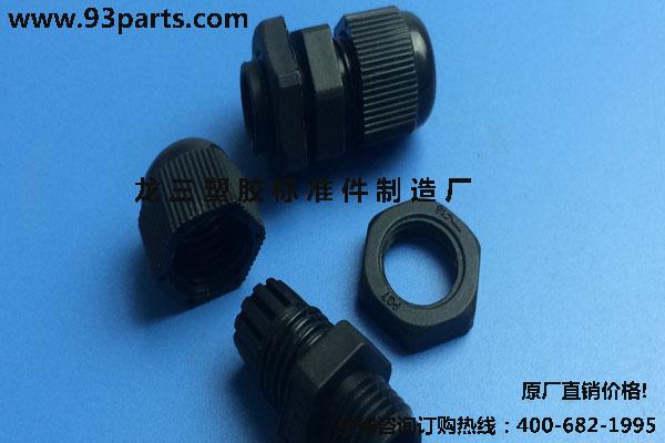 防水电缆接头固定头 电缆锁头PG7