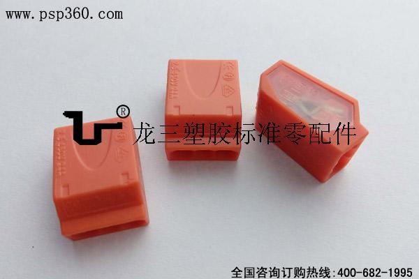 快速电源线接线头PC253 橙色