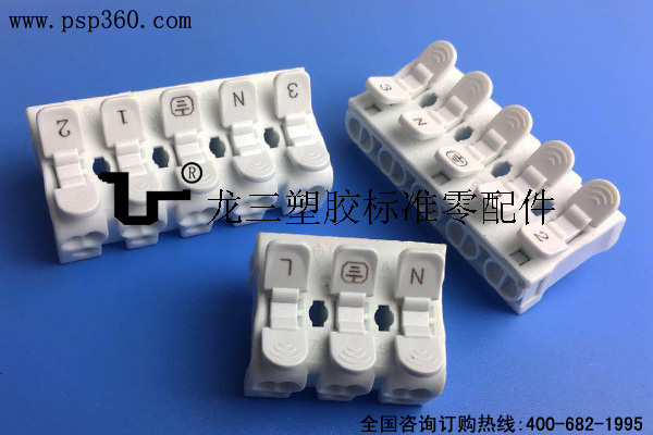 OJ865双边按压端子五位快速连接器免螺丝接线