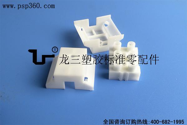 三位端子保护盖塑胶针臣盖 PA9 PA10端子盖
