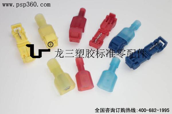 免剥线快速接头T型分线端子汽配分线器红色蓝色黄色