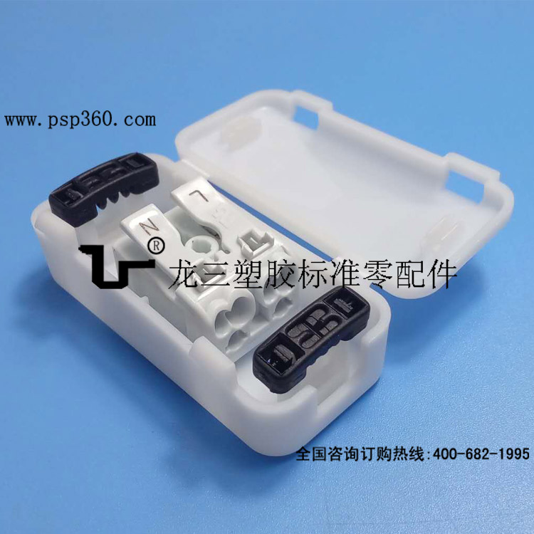 两位端子接线盒821H 免螺丝电器盒黑/白色