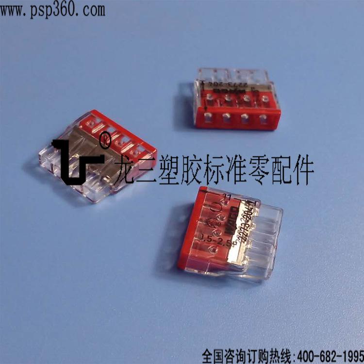 快速接线端子布线端子4线连接器2273-204