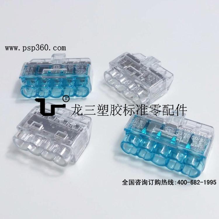 透明色四孔PC354水晶电源接线头