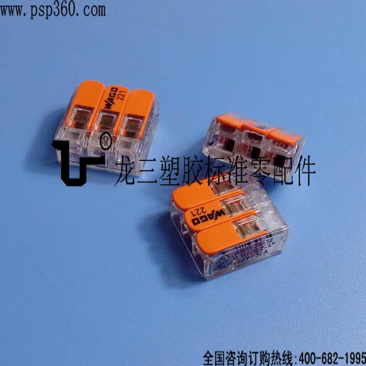 原装WAGO 221系列万能接线端子导线连接器