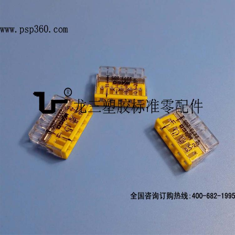 5位快速插拔式并线端子2273-205连接器