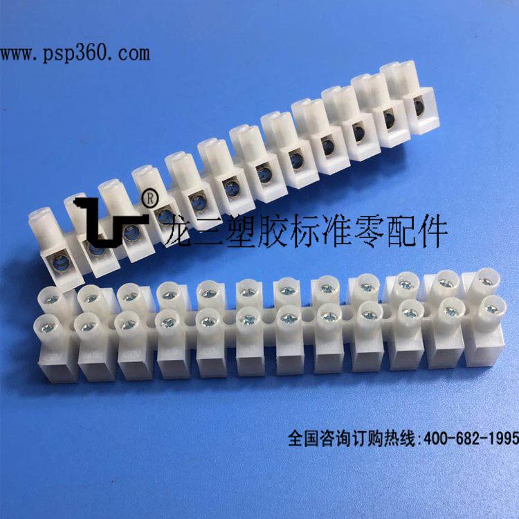 接线端子台PA8H-12P十字螺丝端子台凹槽接线柱