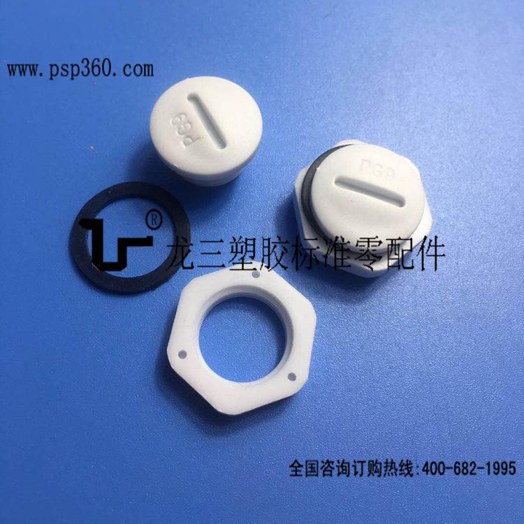 优质塑料防水堵头 PG9塑料闷盖螺纹塞头