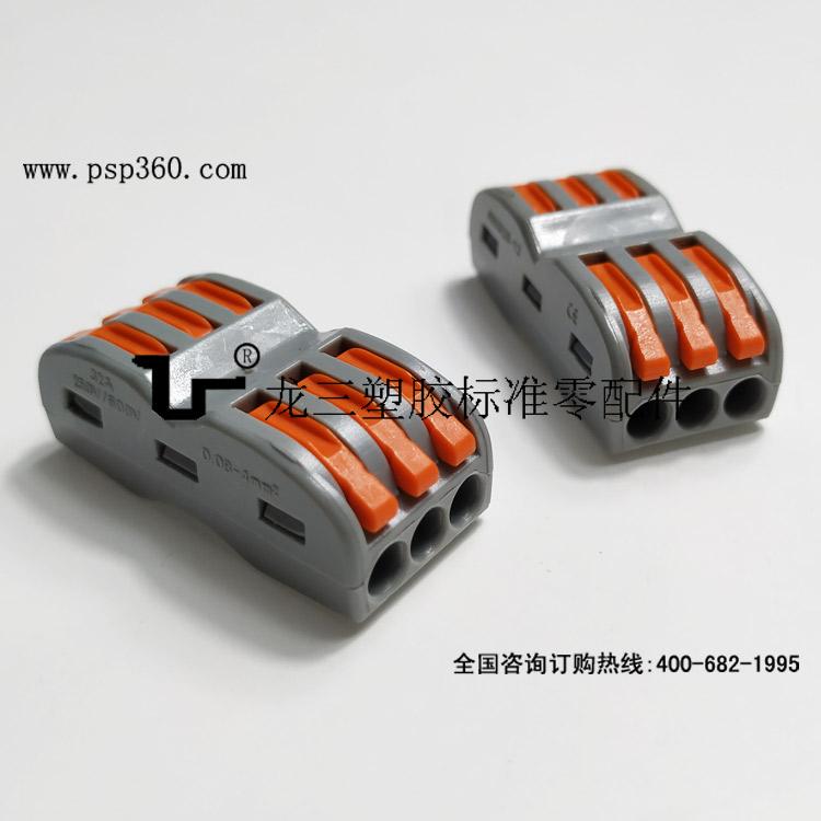 3位对接快速接线端子三进三出PCT-2133