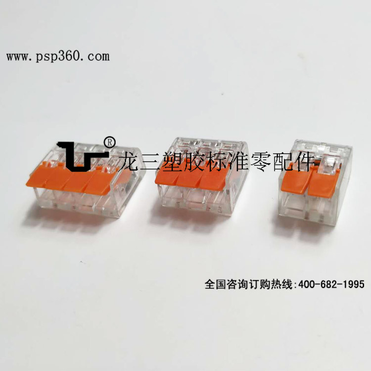 国产PCT快接端子透明412 413 414 LED分线端子