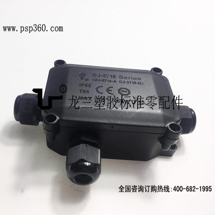三通塑料防水接线盒一进两出防水盒OJ-5718-B