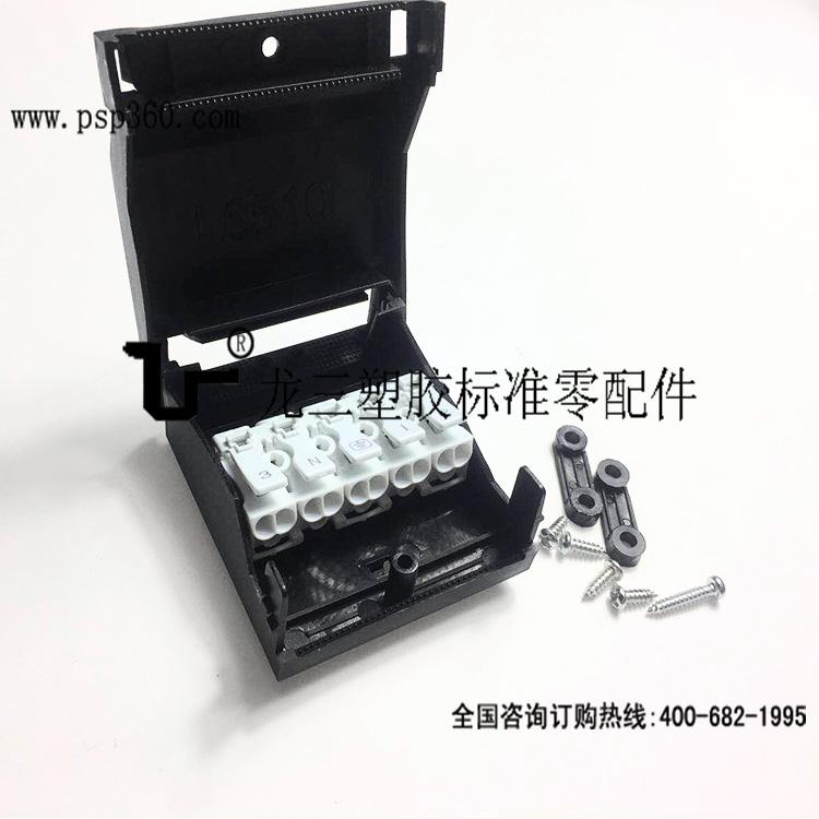 供应五位端子接线盒L6510 快捷卡位式免螺丝端子盒 阻燃防拉