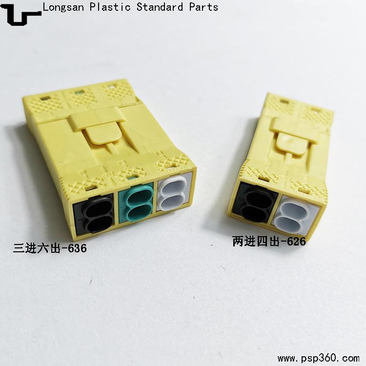 照明对插端子两进四出公母对插连接器灯饰接线器对插端子OJ-626