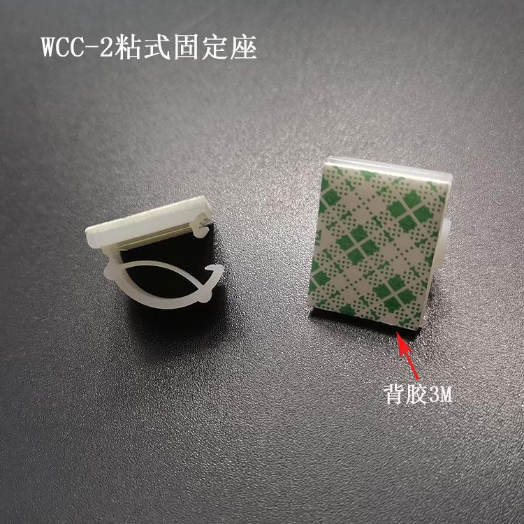 WCC-2粘式布线扣 大号汽车固定理线夹 电源线卡线扣