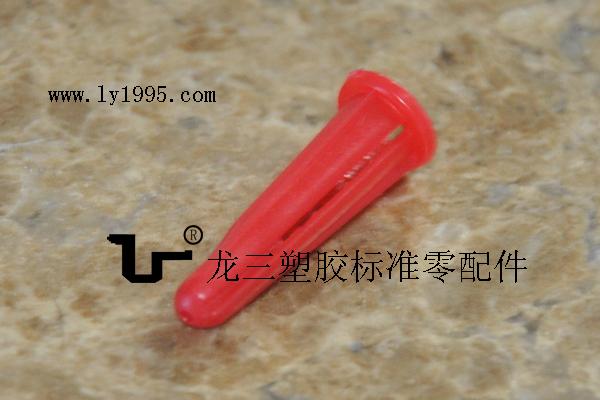 067E锥形塑料膨胀管 龙三生产制造