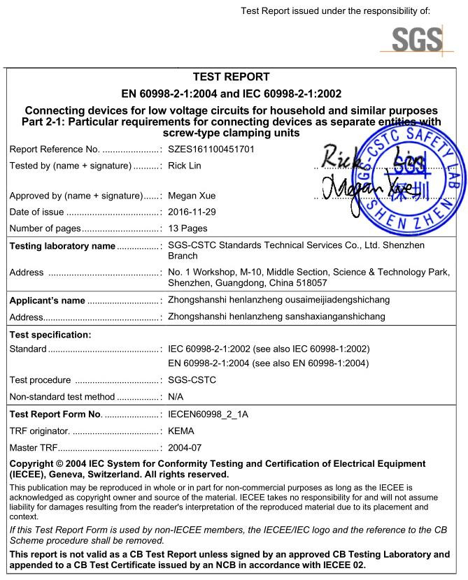 L656防水接线盒CE报告证书