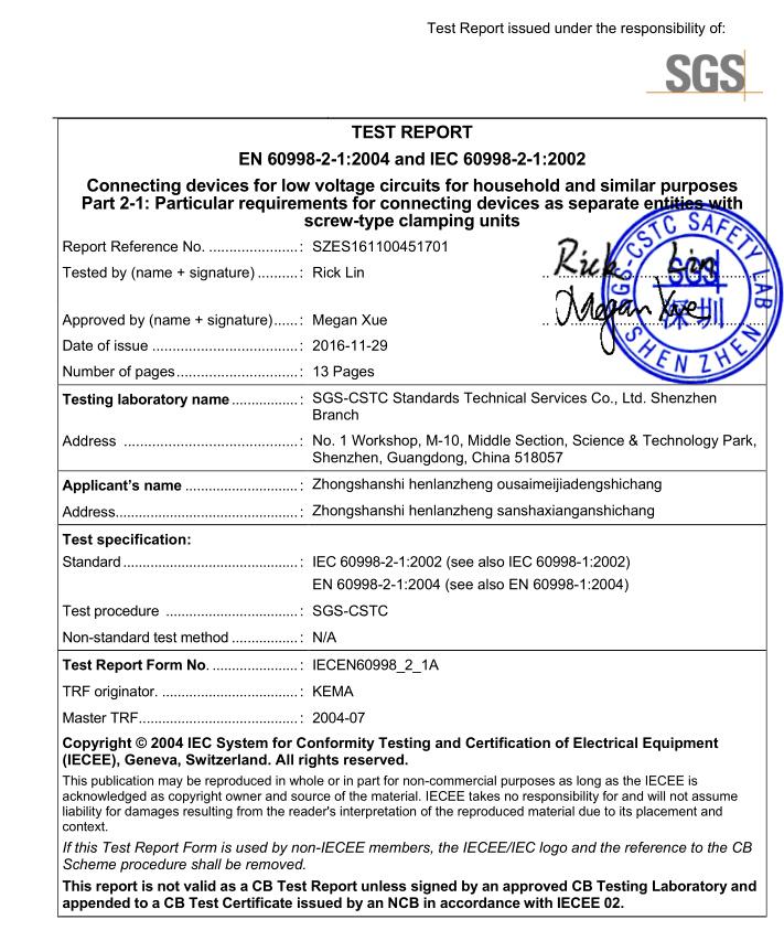 L656防水接线盒认证书报告